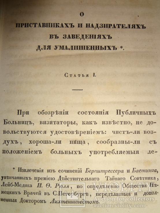 1845 О надзирателях в заведениях для умалишенных МВД