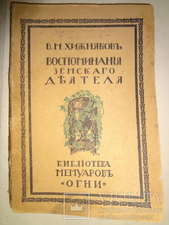 1916 Мемуары Чернеговского Городского Головы