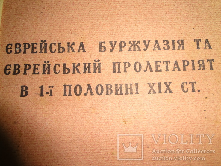 Буржуазія Пролетаріат при Українській Академії Наук