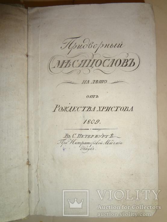 1809 Придворная книга с кавалерами орденов