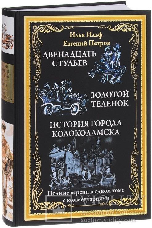 Ильф, Петров: Двенадцать стульев. Золотой теленок. История города Колоколамска .