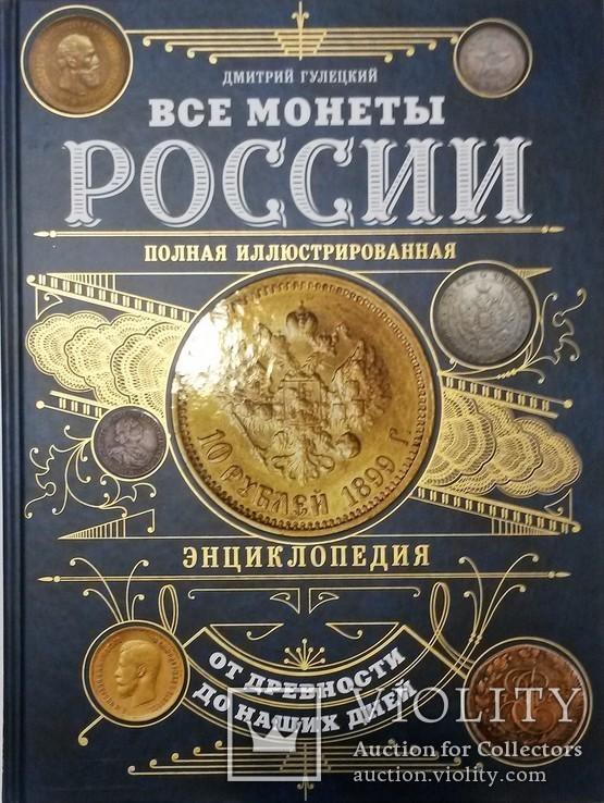 Большая энциклопедия: