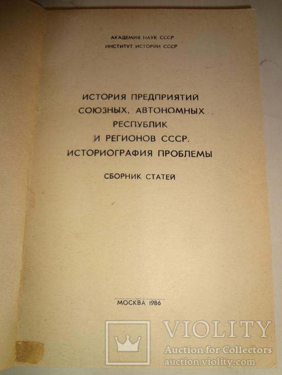 История Предприятий СССР Всего 300 экз