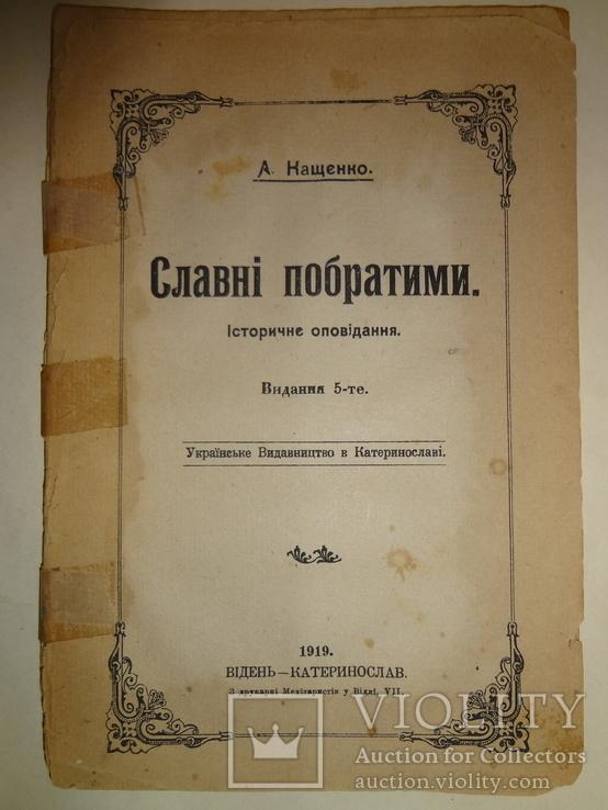 1919 О Козаках Українське Видавництво в Катеринославі