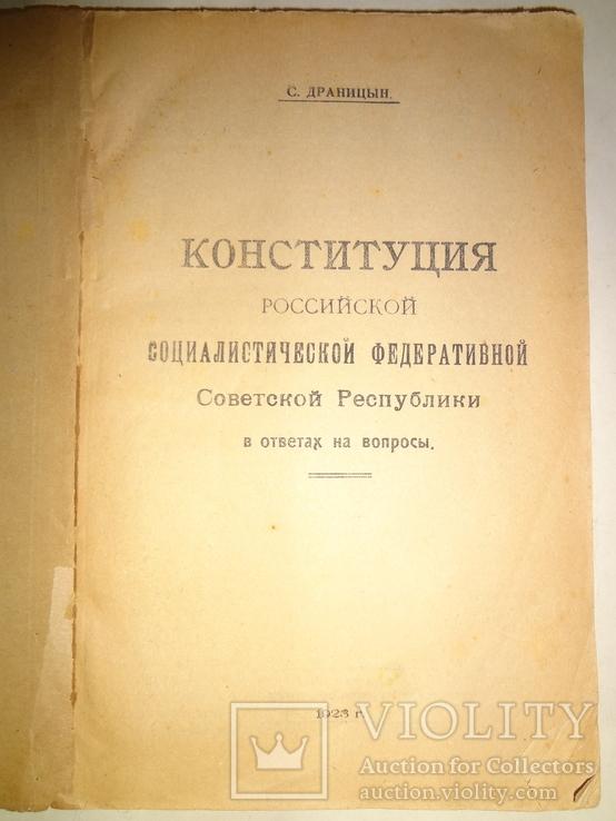 1923 Конституция СССР Право