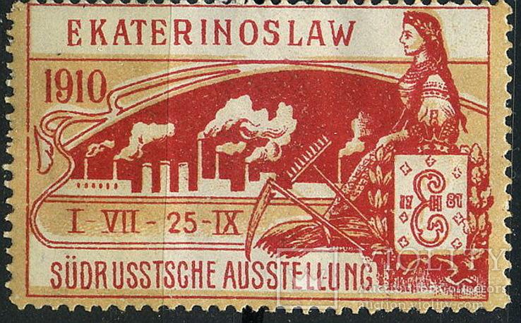 1910 год выставка Екатеринослав