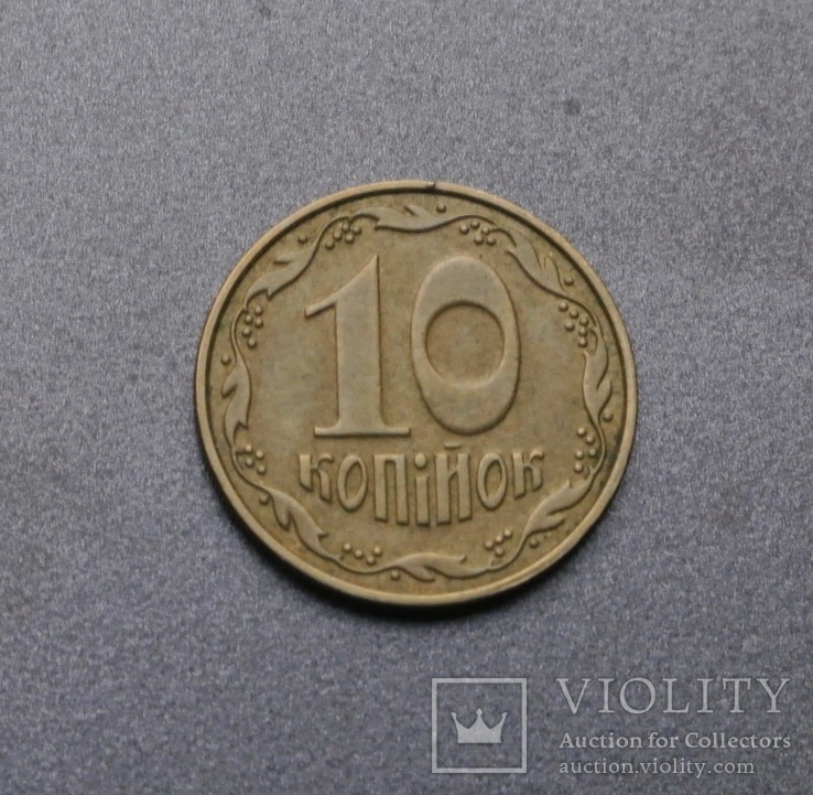 10 копеек 2001 год