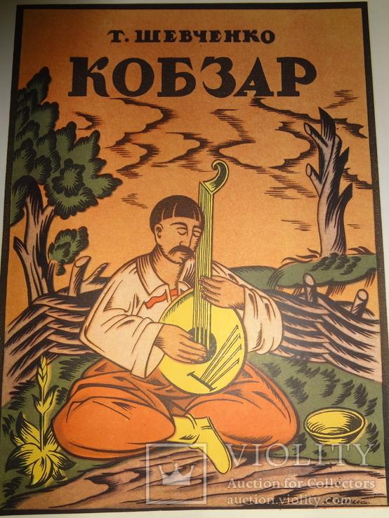 Мистецтво Оформлення Кобзаря 2000 наклад