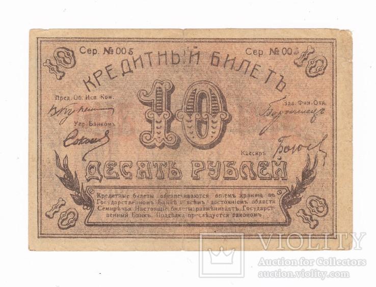10 руб.1918 г. Семиречье.