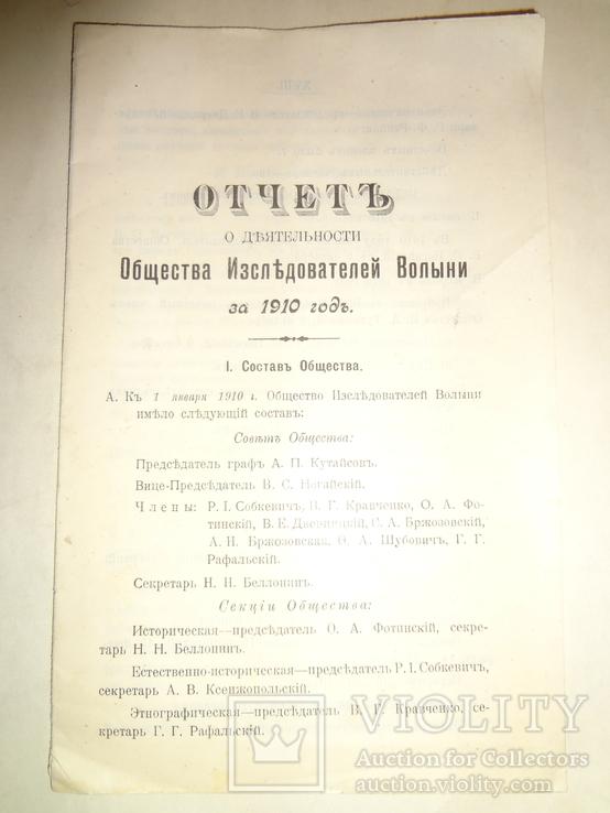 1910 Отчет Изследователей Волыни