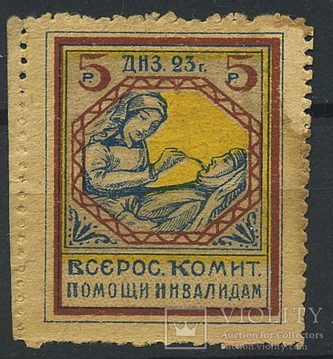 5 руб. 1923 год Комитет помощи инвалидам войны