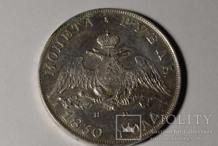 1 рубль 1830 г