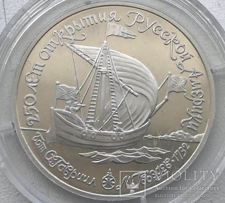 150 рублей 1990 года Бот Гавриил