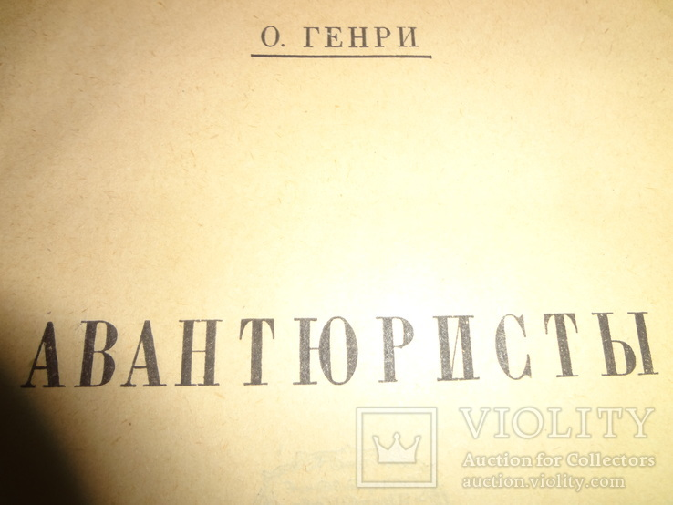 1926 Сочинения О.Генри Юмор 4-тома