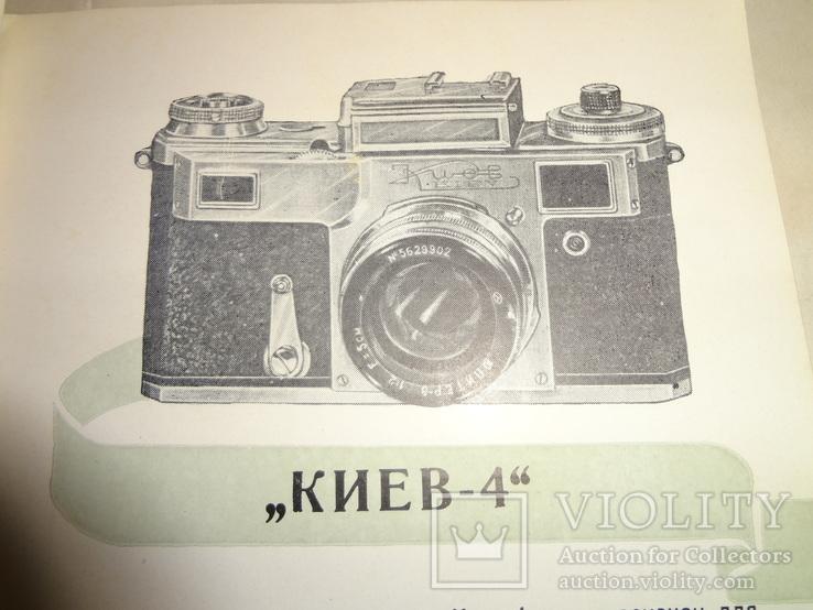 1959 Каталог Фотоаппаратов