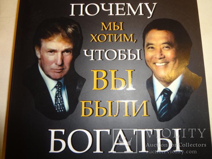 Трамп о Богатстве