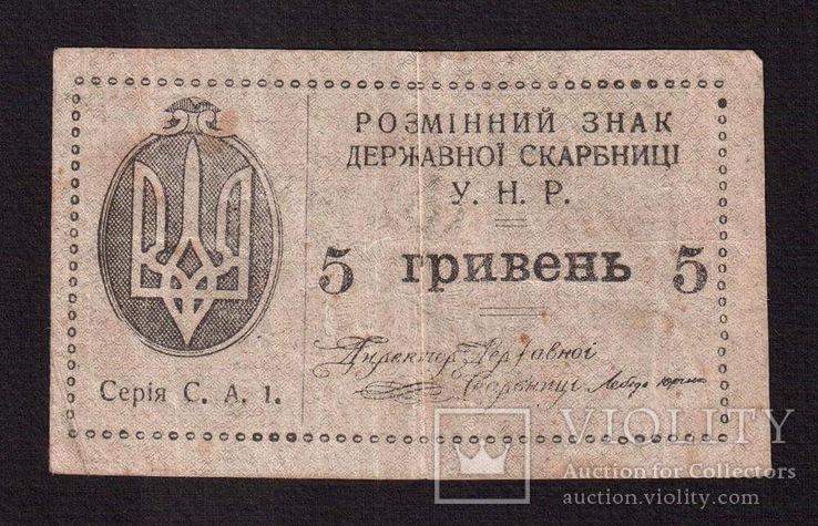 5 гривень 1920 Директория Петлюры