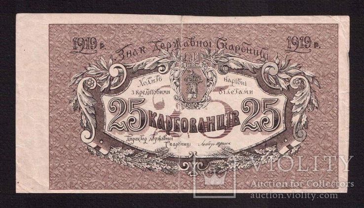 Пробник аверс 25 крб 1919г Директория Петлюры