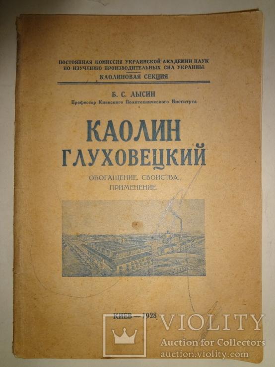 Киев 1928 Глуховецкий Каолин Киевский Политех