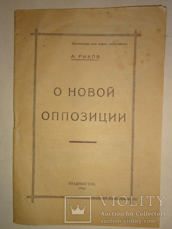 1925 Политика Рыков запрещенная книга