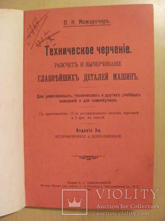 П И Межеричер Техническое черчение .. главнейших деталей машин 1907