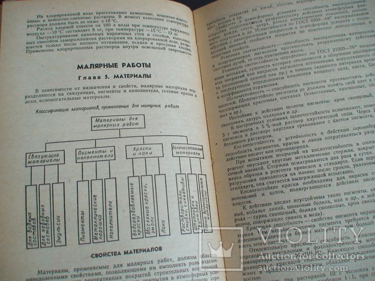 Справочник строителя отделочника, фото №4