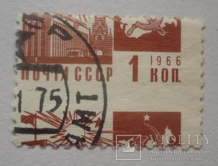 1966 г стандарт 1 коп Смещение рисунка