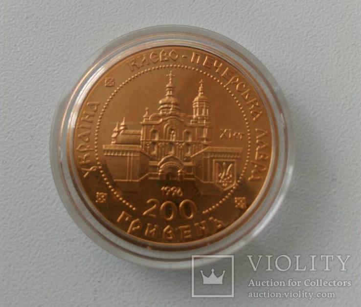 200 грн. Києво-Песерська Лавра 1996 р. (Золото)