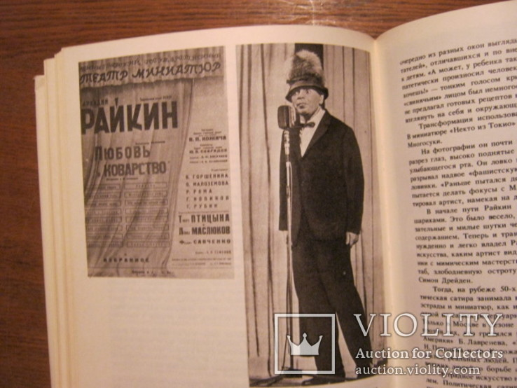 Книга Аркадий Райкин, фото №6