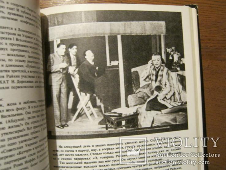 Книга Аркадий Райкин, фото №7