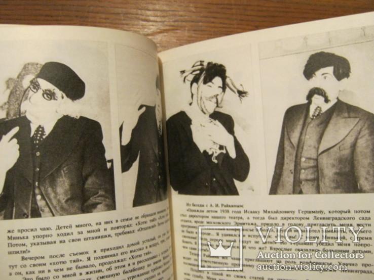 Книга Аркадий Райкин, фото №8