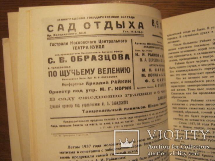 Книга Аркадий Райкин, фото №9