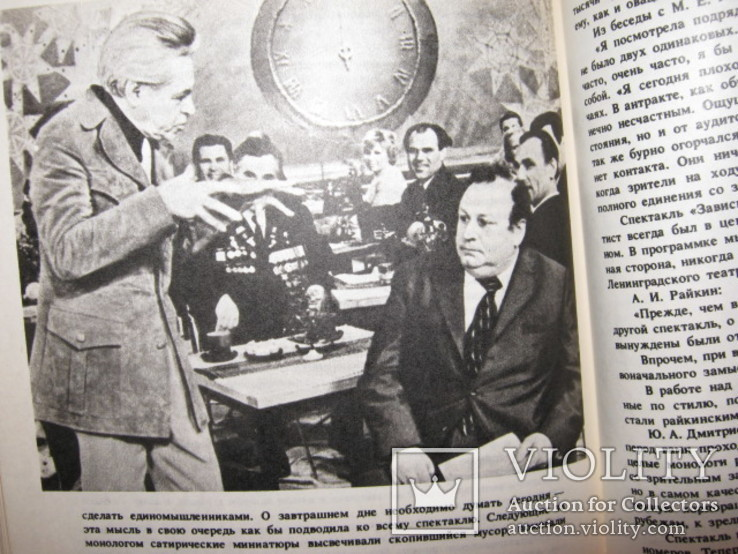 Книга Аркадий Райкин, фото №12