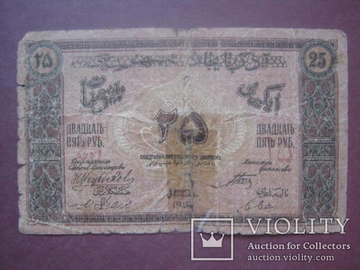 20 рублей 1919 год.Азербайджан