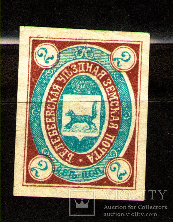 1908 Земство Белебеевская Уездная почта, Лот 2795