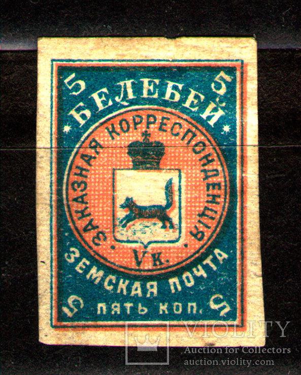 1897-1905 Земство Белебеевская Уездная почта 5 коп., Лот 2795