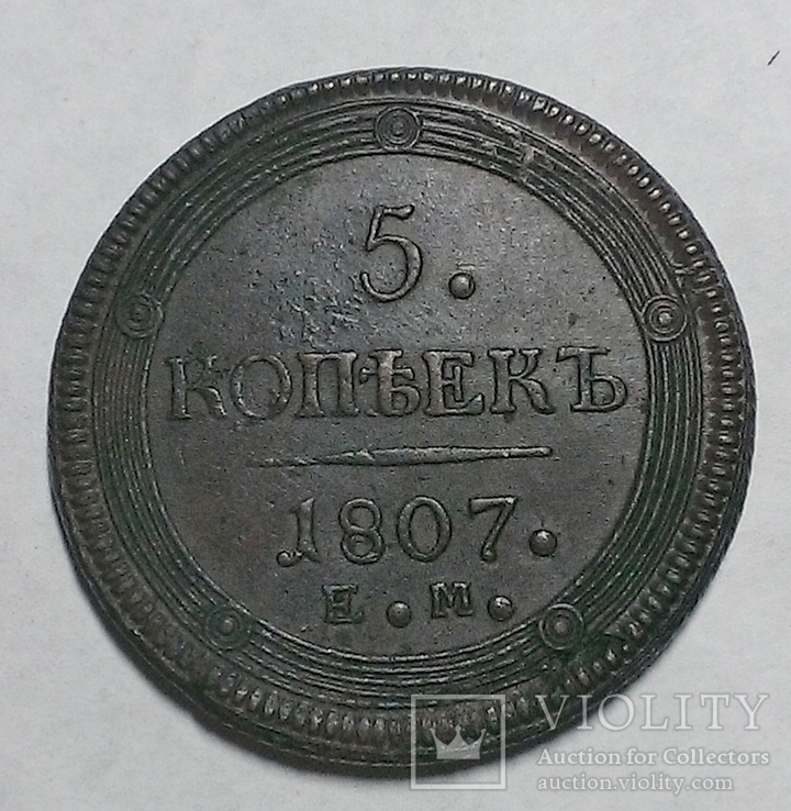 5 копеек 1807 года Е.М.