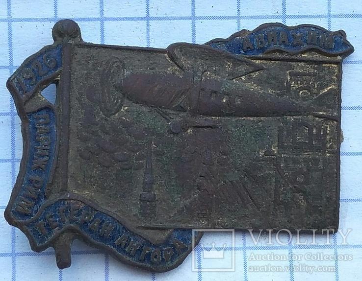 Знак перелёт Париж Рим тегеран ангора 1926