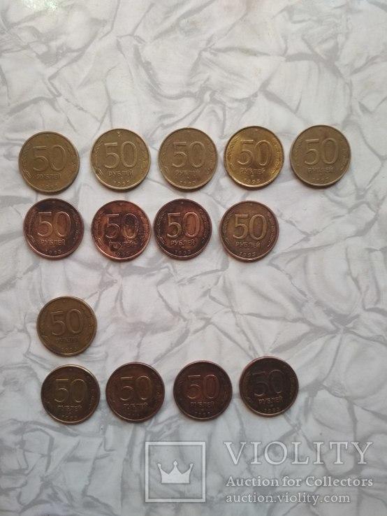 50 коп 1993 разные, фото №2