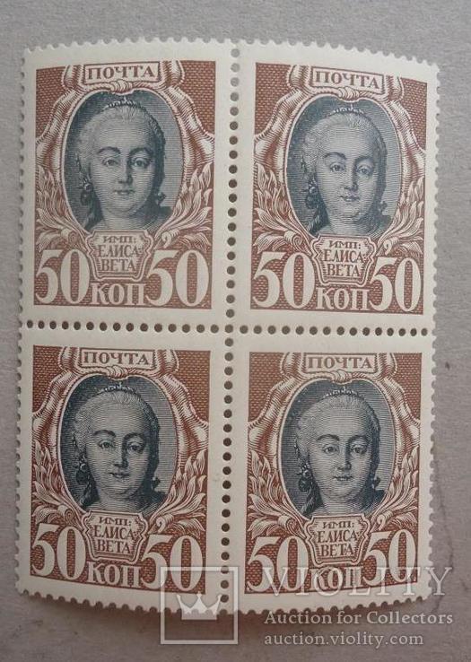 1913 г  300 летие дома Романовых 50 копеек квартблок