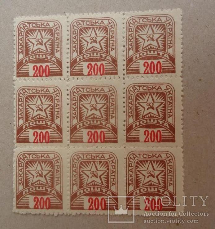1945 г  Закарпатська Україна 200(ф.) девятиблок