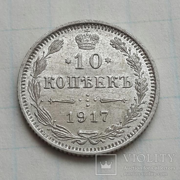 10 копеек 1917 г., R1