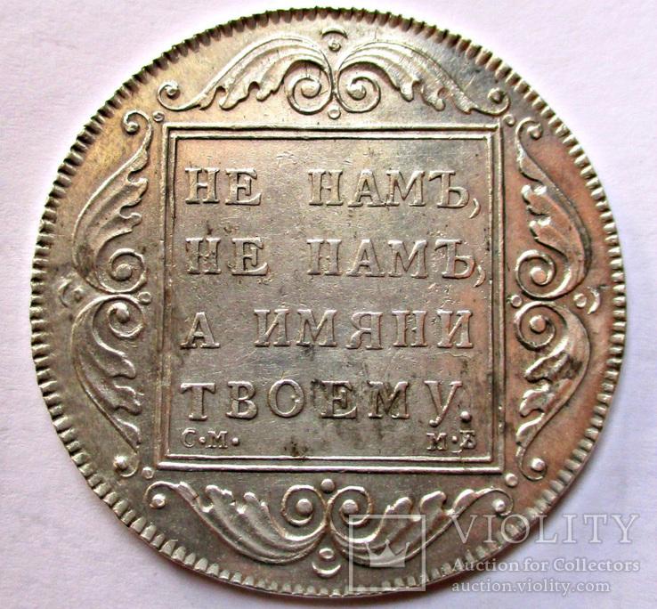 Рубль 1798 года aUNC
