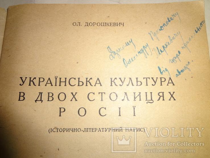 1945 Українська культура у Росії з автором Дорошкевича