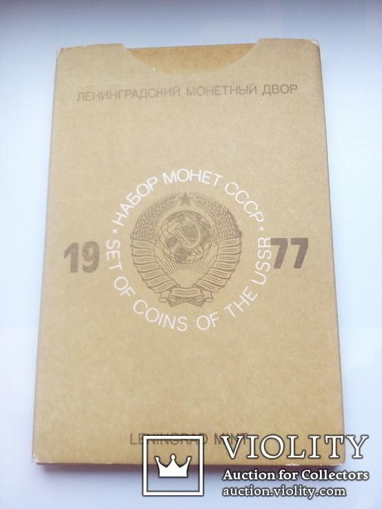 Набор монет 1977 г.