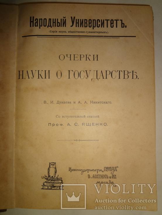 1909 Наука о Государстве Право