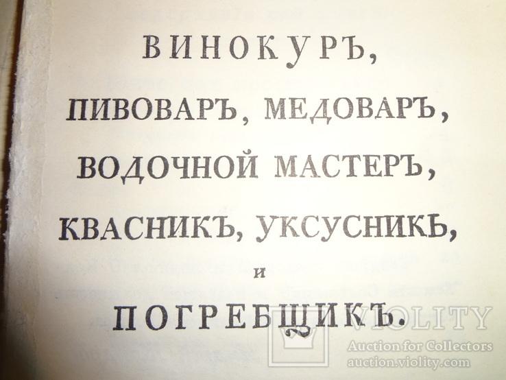 1792 Вино Пиво Водка Старинные рецепты Репринт