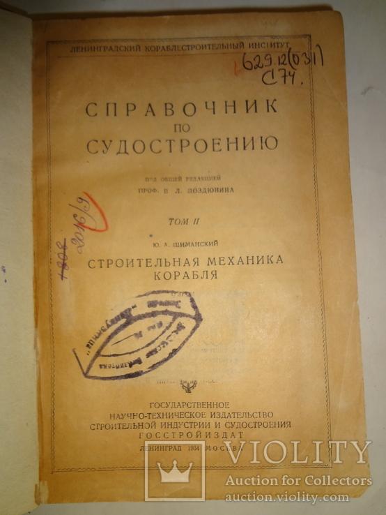 1935 Судостроение Корабля 2-тома