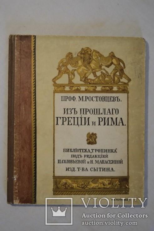 М. Ростовцев. Из прошлого Греции и Рима.