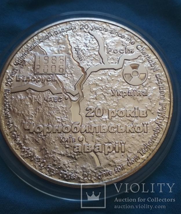 20 років Чорнобильської аварії Rare Тираж 300 шт, фото №9